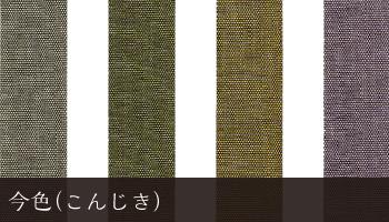 今色(こんじき)